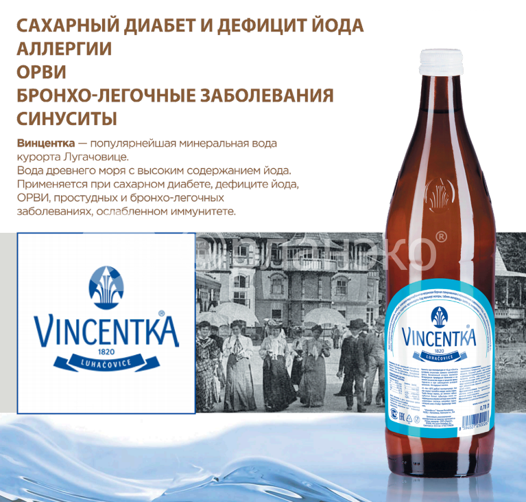 Лечебная минеральная вода «ВИНЦЕНТКА»