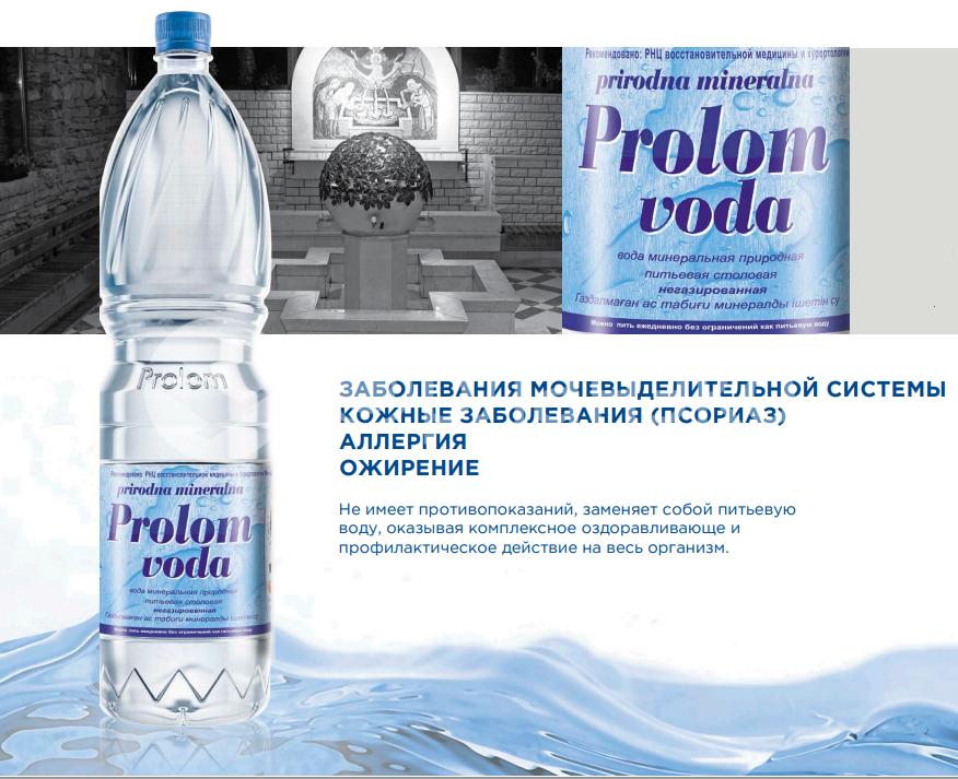 """Столовая минеральная вода """"ПРОЛОМ ВОДА"""""""